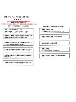 コロナ注意書1-2.JPGのサムネール画像
