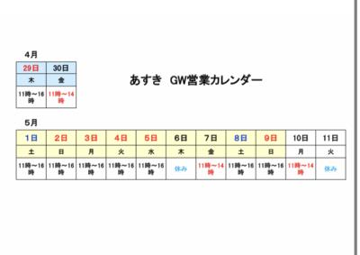 あすきGWカレンダー.png